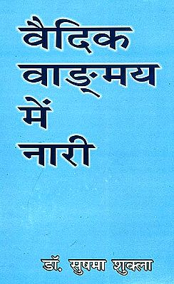 वैदिक वान्ग्मय में नारी Women in Vedic Literature