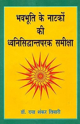 भवभूति के नाटकों की ध्वनिसिध्दान्तपरक समीक्षा Analysis of the Plays of Bhavabhuti According to the Principle of Dhvani