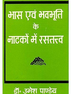 भास एवम्  भवभूति के नाटकों में रसतत्त्व: Rasatattva in The Plays of Bhasa and Bhavabhuti
