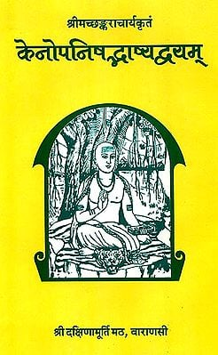 केनोपनिषभ्दाष्यव्दयम् Shankaracharya's Two Commentaries on the Kena Upnaishad