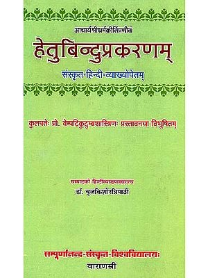 हेतुबिन्दुप्रकरणम् (संस्कृत एवम् हिन्दी अनुवाद) - Hetubindu Prakarnam of Dharmakriti