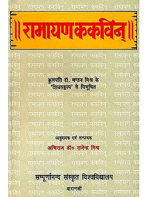 रामायण ककविन (संस्कृत एवम् हिन्दी अनुवाद) - Ramayana Kakavin of Mahakavi Yogisvara