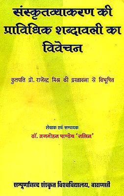 संस्कृतव्याकरण की प्राविधिक शब्दावली का विवेचन (संस्कृत एवम् हिन्दी अनुवाद) - Descriptive Glossary of Sanskrit Grammar