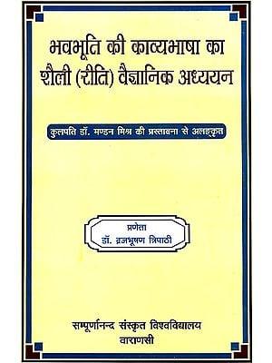 भवभूति की काव्यभाषा का शैली (रीति) वैज्ञानिक अध्ययन Stylistic Study of Bhavabhuti's Poetic Language