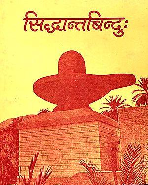 सिद्धान्तबिन्दु : Siddhanta Bindu of Shri Madhusudana Sarasvati