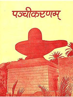 पञ्चीकरणम्: Panchikarana