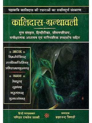 कालिदास ग्रन्थावली (संस्कृत एवम् हिन्दी अनुवाद) - The Complete Works of Kalidasa