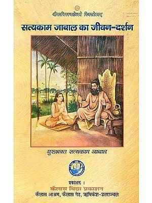 सत्यकाम जाबाल का जीवन दर्शन: The Life Philosophy of Satyakam Jabal