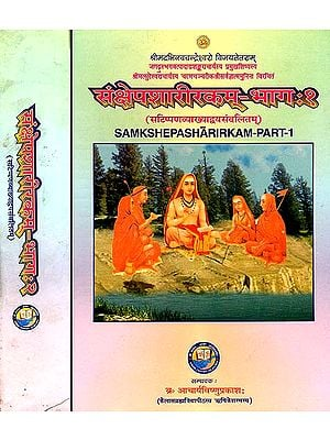 संक्षेपशारीरकम् भाग-2: Samkshepasharirakam Part-2 (Set of 2 Volumes)