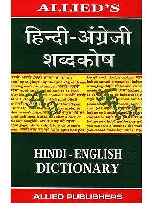 Hindi-English Dictionary ((With Transliteration))