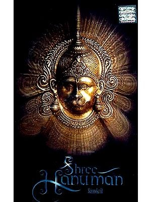 Shree Hanuman (Sanskrit) (DVD Video)