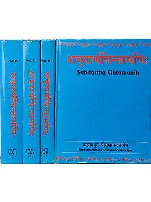Sabdartha Cintamanih (Sanskrit Only) (In Four Volumes)
