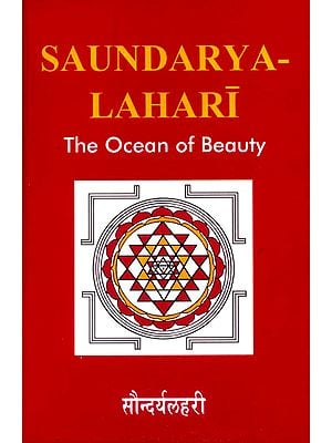 SAUNDARYALAHARI: THE OCEAN OF BEAUTY