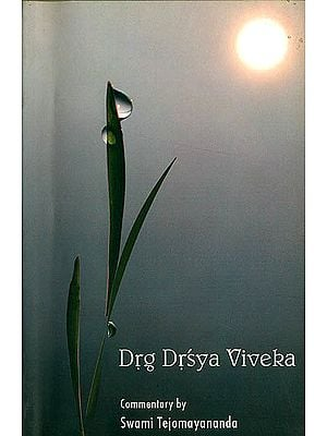 Drg Drsya Viveka (Commentary by Swami Tejomayananda) ( Sanskrit Text, Transliteration, Word-to-Word Meaning, Translation and Detailed Commentary)