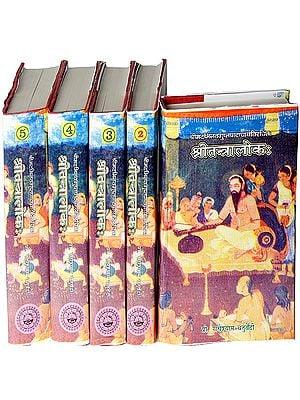 आचार्य अभिनवगुप्त द्वारा रचित तंत्रलोक: संस्कृत एवम् हिन्दी अनुवाद (पाँच खंडों में) Tantraloka of Abhinavagupta (In Five Volumes)