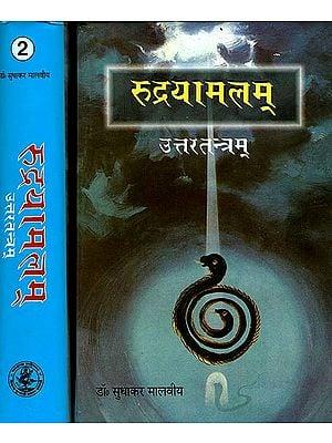 रुद्रायामलम् (उत्तरतन्त्रम्) Rudrayamal Tantra (Uttaratantram) (Two Volumes)