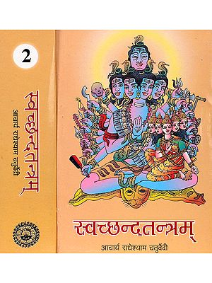 स्व्छ्न्द्तन्त्रम: Svacchandatantram With the Commentary Svacchandodyota by Acarya Sri Ksemaraja and Jnanavati (Set of 2 Volumes)