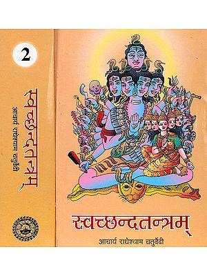 स्व्छ्न्द्तन्त्रम: Svacchandatantram With the Commentary Svacchandodyota by Acarya Sri Ksemaraja and Jnanavati (Set of 2 Volumes)