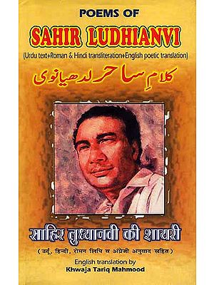 साहिर लुध्यानवी की शायरी (Poems of Sahir Ludhianvi) ((Urdu Text – Roman & Hindi Transliteration – English Poetic Translation))