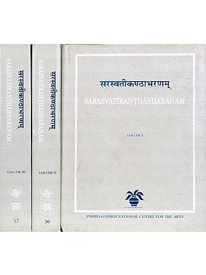 Sarasvatikanthabharanam of King Bhoja (On Poetics) (In Three Volumes)