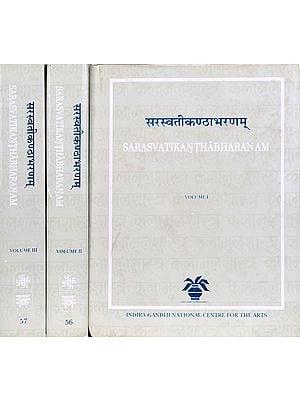 Sarasvatikanthabharanam of King Bhoja (On Poetics) (In Three Volumes)