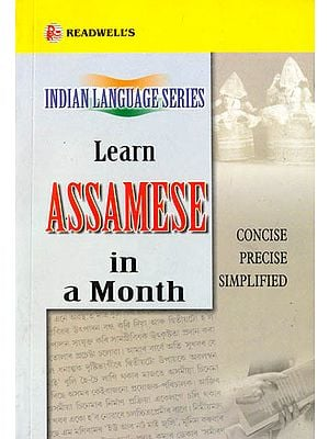 Learn Assamese in a Month (Concise, Precise, Simplified) (Indian Language Series)