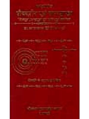 कश्मीरिया शैव्दर्शन एवं स्पंदशास्त्र सिवसूत्र, स्पंदसूत्र और शक्तिसूत्र Kasmiriya Saivadarsana Evam Spandasastra with Sivasutra, Spandasutra and Saktisutra (In Sanskrit and Hindi Only)