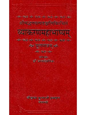 Vyakaranamahabhashyam of Patanjali (In Two Volumes) (Sanskrit Text Only)