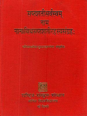 Sanskrit Commentary on the Devi Mahatmya (Durga Saptashati)