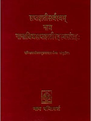 Sanskrit Commentary on the Devi Mahatmya (Durga Saptashati)