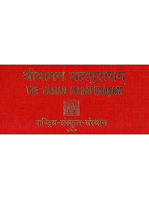 The Vaman Mahapurana - Horizontal Edition (Sanskrit Text Only)