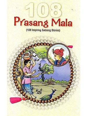 108 Prasang Mala (108 Inspiring Satsang Stories)
