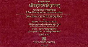 Brahmavaivartapurana (Sanskrit Text Only In Two Volumes)