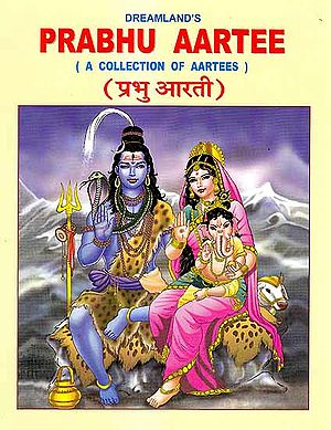 Prabhu Aartee (A Collection of Aartees (With Text, Roman Transliteration and English Translation))