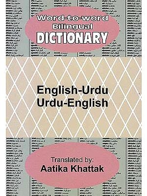 English-Urdu Urdu-English (Word-to-Word Bilingual Dictionary)