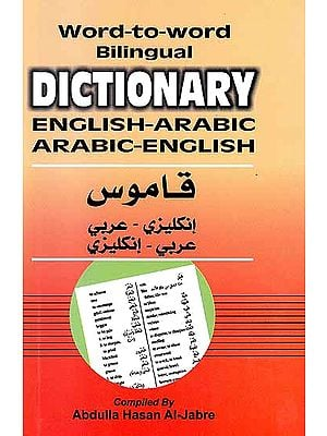 English-Arabic Arabic-English (Word-to-Word Bilingual Dictionary)