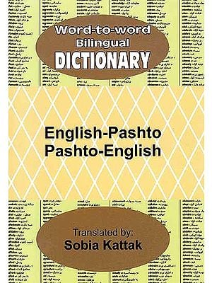 English-Pashto Pashto-English (Word-to-Word Bilingual Dictionary)
