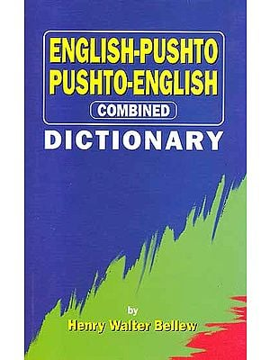 English-Pushto Pushto-English Combined Dictionary