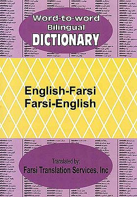 English-Farsi Farsi-English (Word-to-Word Bilingual Dictionary)