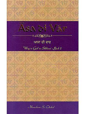 Asa Di Var 'Way to God in Sikhism'