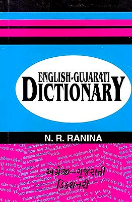 English-Gujarati Dictionary