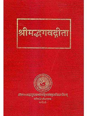 Srimadbhagavadgita with Seven Commentaries (In Sanskrit Only)