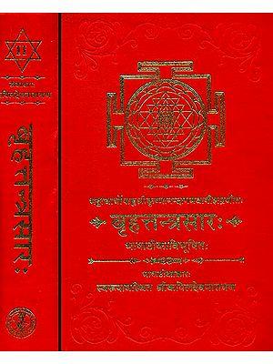 बृह्त तन्त्रसार: Brihat-Tantra-Sarah (In Two Volumes)
