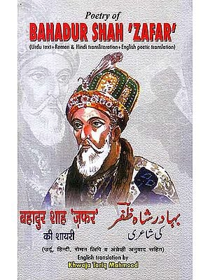 Poetry of Bahadur Shah 'Zafar' ((Urdu Text+Roman & Hindi Transliteration+ English Poetic Translation))