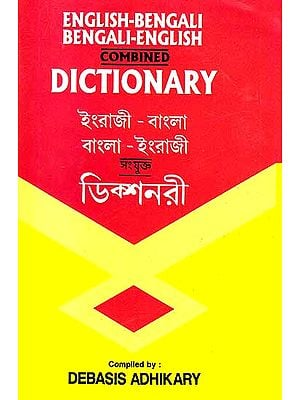 English-Bengali–Bengali-English Combined Dictionary