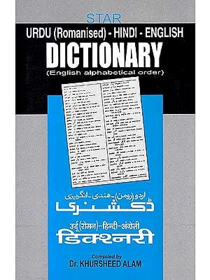 Urdu (Romanised) – Hindi-English Dictionary (English Alphabetical Order)