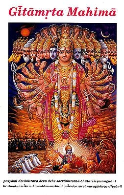 Gitamrta Mahima