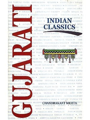 Indian Classics Gujarati