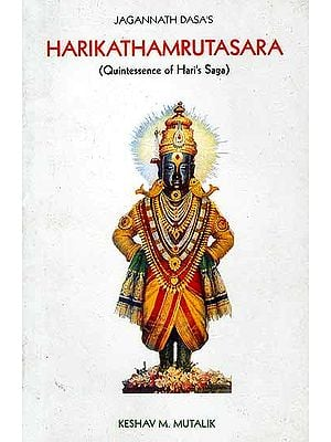 Jagannath Dasa's Harikathamrutasara (Quintessence of Hari's Saga) (An Old and Rare Book)