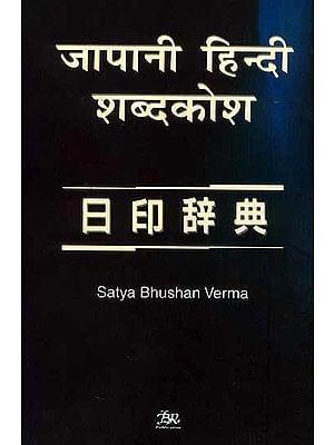 जापानी हिन्दी शब्दकोश Japanese Hindi Dictionary